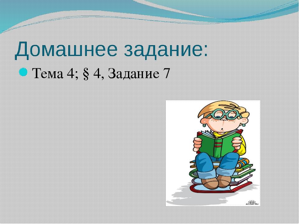 Домашнее задание: Тема 4; § 4, Задание 7