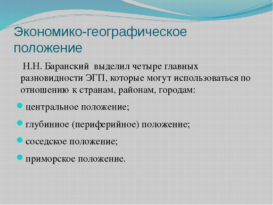 Экономико-географическое положение Н.Н. Баранский выделил четыре главных разн...