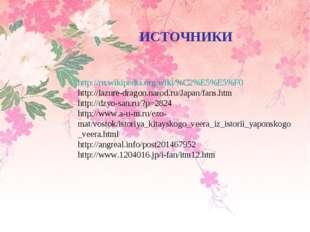 ИСТОЧНИКИ http://ru.wikipedia.org/wiki/%C2%E5%E5%F0 http://lazure-dragon.naro