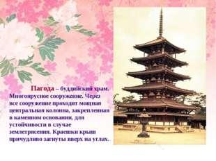 Пагода – буддийский храм. Многоярусное сооружение. Через все сооружение прох