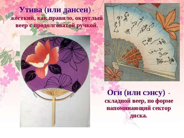 Утива (или дансен) - жёсткий, как правило, округлый веер с продолговатой ручк...