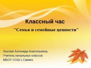 Классный час Лысова Антонида Анатольевна, Учитель начальных классов МБОУ СОШ
