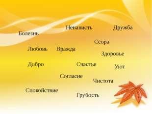 Уют Спокойствие Вражда Здоровье Болезнь Любовь Ненависть Чистота Добро Счасть