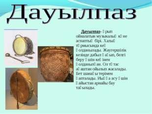 Дауылпаз- ұрып ойналатын музыкалық көне аспаптың бірі. Халық тұрмысында кең