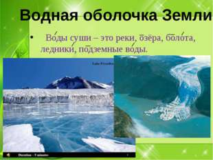 Воды суши – это реки, озёра, болота, ледники, подземные воды. Водная оболочк