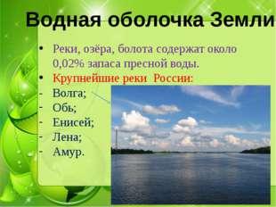 Реки, озёра, болота содержат около 0,02% запаса пресной воды. Крупнейшие рек