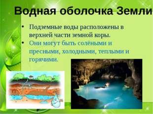 Подземные воды расположены в верхней части земной коры. Они могут быть солён