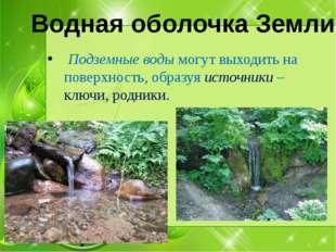 Подземные воды могут выходить на поверхность, образуя источники – ключи, род