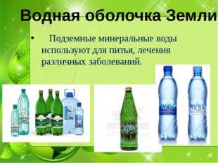 Подземные минеральные воды используют для питья, лечения различных заболеван