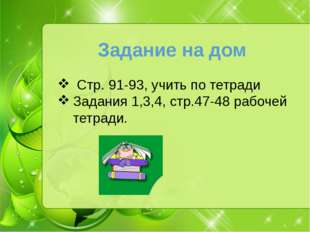 Задание на дом Стр. 91-93, учить по тетради Задания 1,3,4, стр.47-48 рабочей