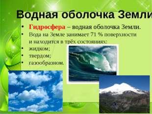 Гидросфера – водная оболочка Земли. Вода на Земле занимает 71 % поверхности
