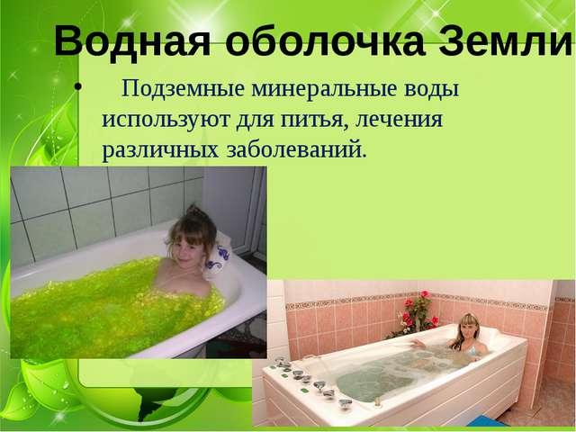 Подземные минеральные воды используют для питья, лечения различных заболеван...