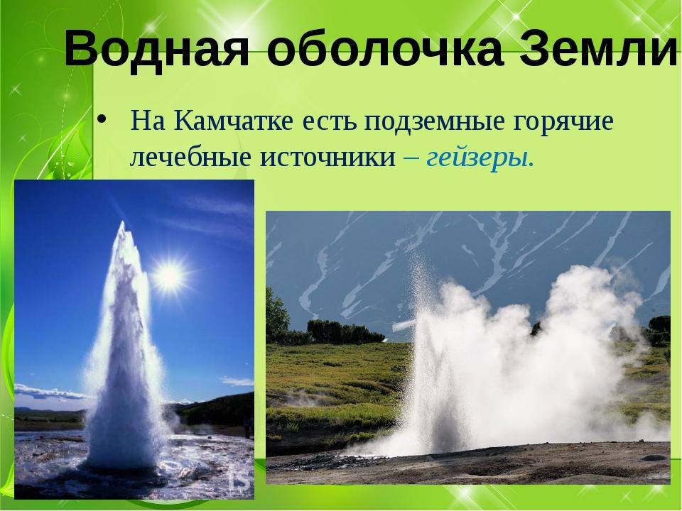 На Камчатке есть подземные горячие лечебные источники – гейзеры. Водная обол...
