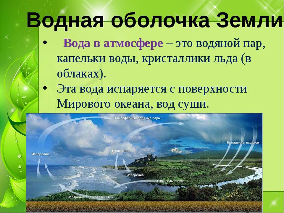Вода в атмосфере – это водяной пар, капельки воды, кристаллики льда (в облак...