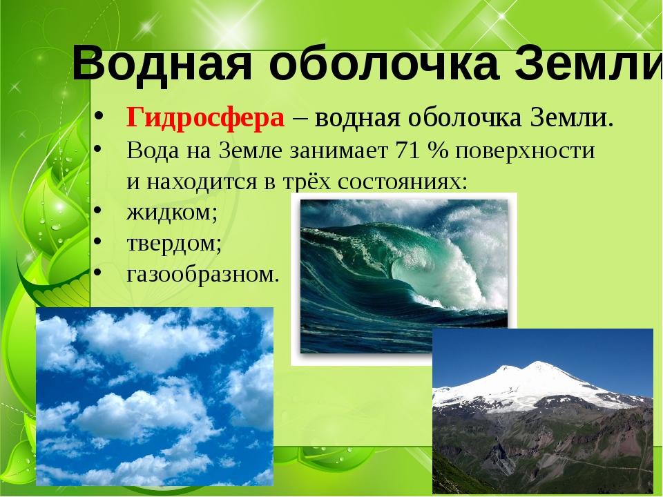 Гидросфера – водная оболочка Земли. Вода на Земле занимает 71 % поверхности...