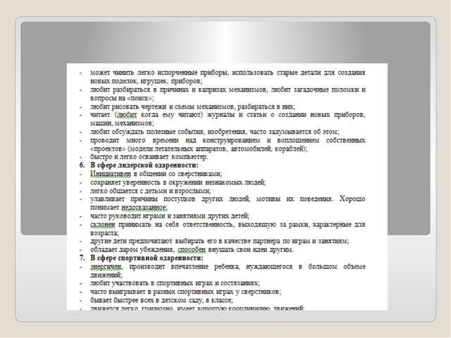 Проявление специальных способностей (по А.И. Савенкову)