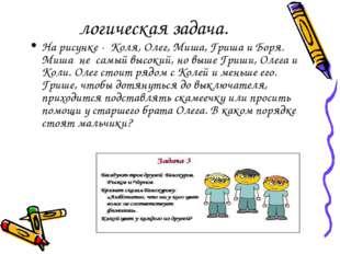логическая задача. На рисунке - Коля, Олег, Миша, Гриша и Боря. Миша не самый