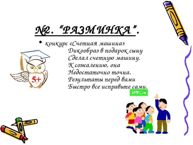 """№2. """"РАЗМИНКА"""". конкурс «Счетная машина» Дикообраз в подарок сыну Сделал счет..."""