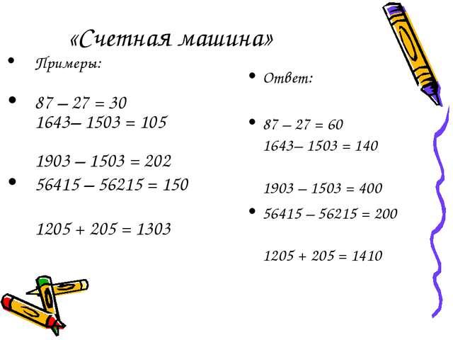 «Счетная машина» Ответ:   87 – 27 = 60 1643– 1503 = 140  1903 – 1503...