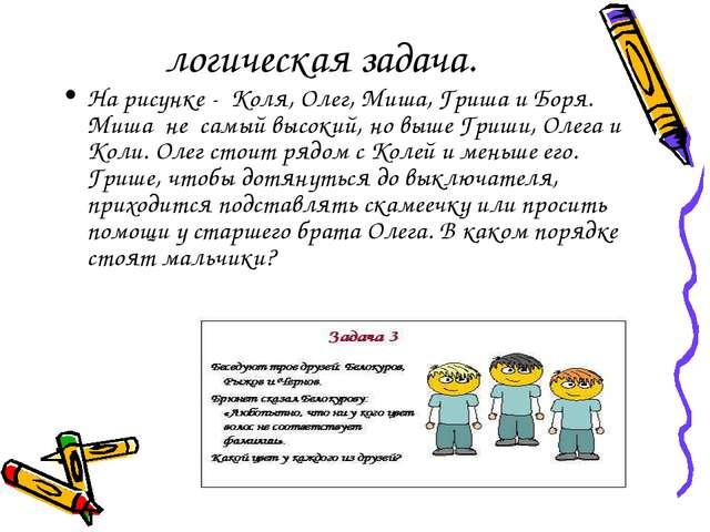 логическая задача. На рисунке - Коля, Олег, Миша, Гриша и Боря. Миша не самый...