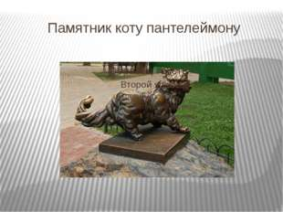 Памятник коту пантелеймону