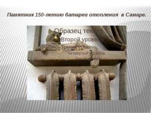 Памятник 150-летию батареи отопления в Самаре.
