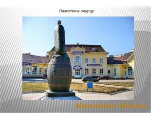 Памятник огурцу Московская область