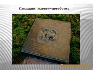 Памятник человеку-невидимке Екатеринбург