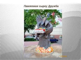 Памятник сырку Дружба Москва
