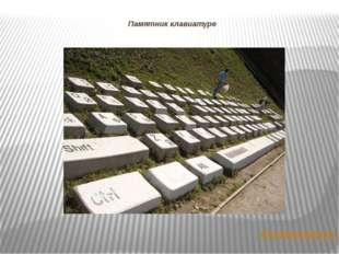 Памятник клавиатуре Екатеринбург