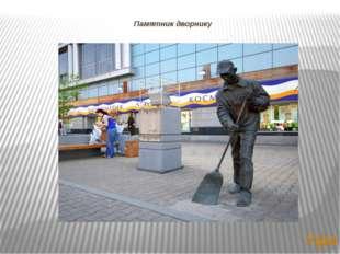 Памятник дворнику Уфа