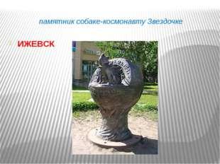памятник собаке-космонавту Звездочке ИЖЕВСК