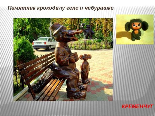 Памятник крокодилу гене и чебурашке КРЕМЕНЧУГ