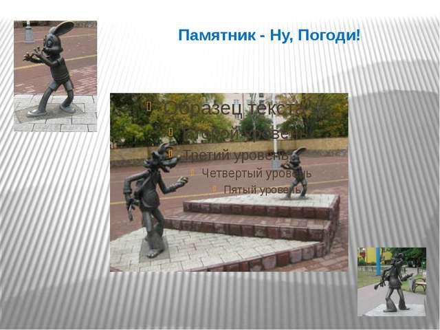 Памятник - Ну, Погоди!