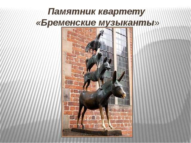 Памятник квартету «Бременские музыканты»