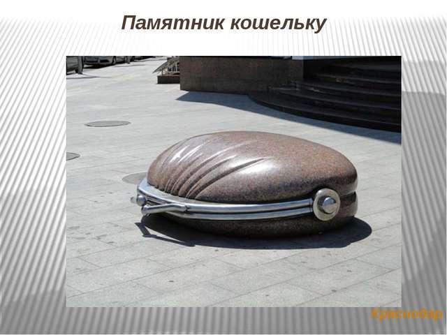 Памятник кошельку Краснодар