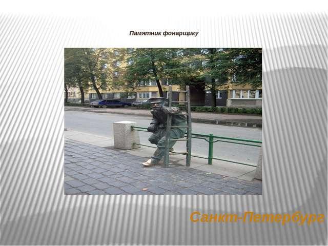 Памятник фонарщику Санкт-Петербург
