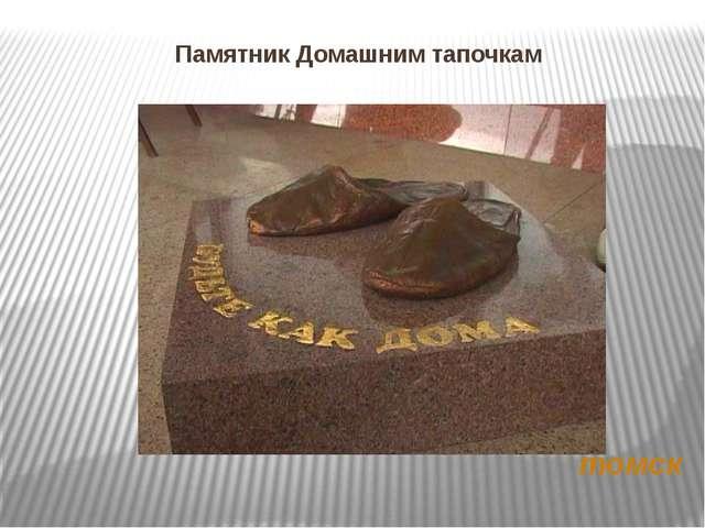 Памятник Домашним тапочкам томск