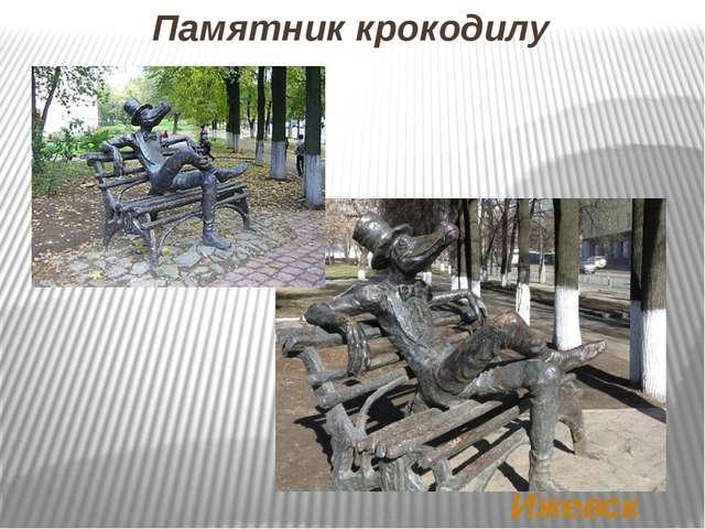 Памятник крокодилу Ижевск
