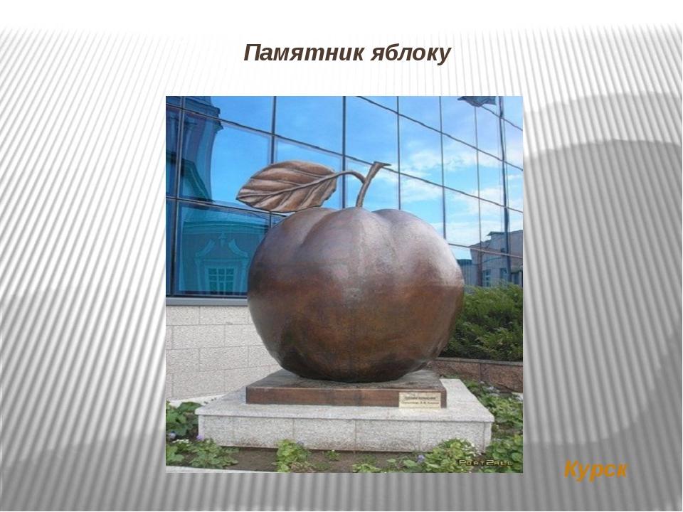 Памятник яблоку Курск