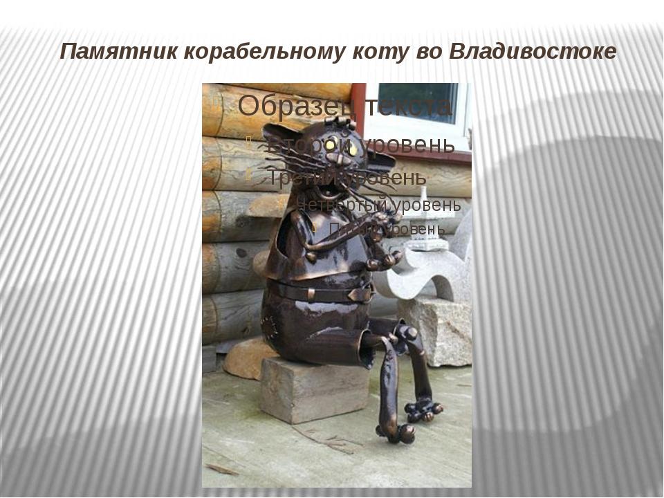Памятник корабельному коту во Владивостоке