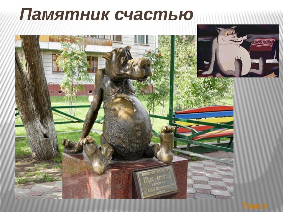 Памятник счастью Томск