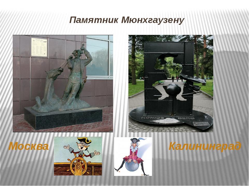Памятник Мюнхгаузену Москва Калининград