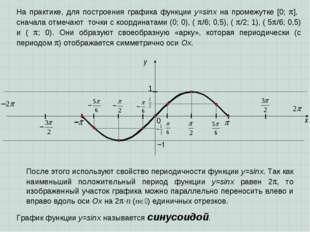 x y 1 0 На практике, для построения графика функции у=sinx на промежутке [0;
