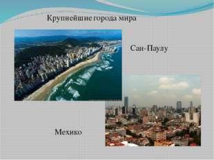 Крупнейшие города мира Сан-Паулу Мехико