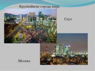Крупнейшие города мира Сеул Москва