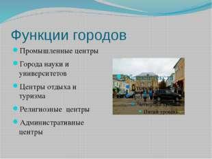 Функции городов Промышленные центры Города науки и университетов Центры отдых