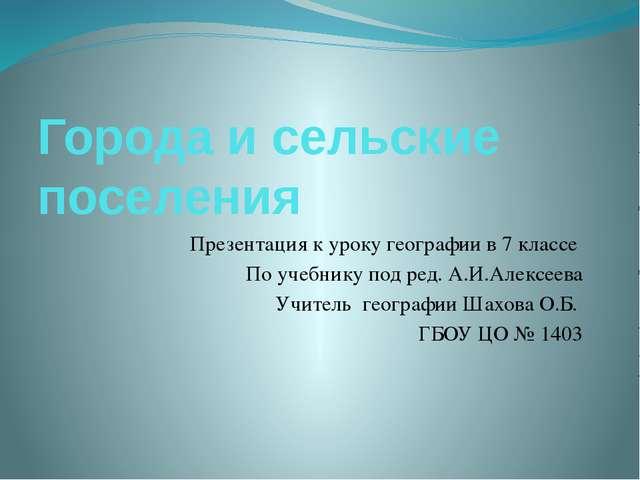 Города и сельские поселения Презентация к уроку географии в 7 классе По учебн...