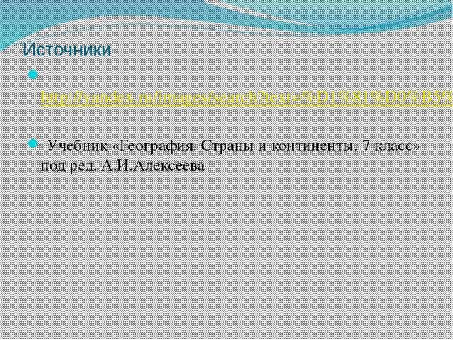 Источники http://yandex.ru/images/search?text=%D1%81%D0%B5%D0%BB%D0%BE Учебни...
