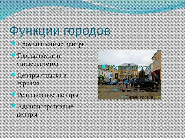 Функции городов Промышленные центры Города науки и университетов Центры отдых...